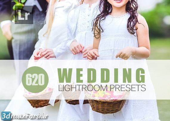 دانلود پکیج پریست لایت روم عروسی
